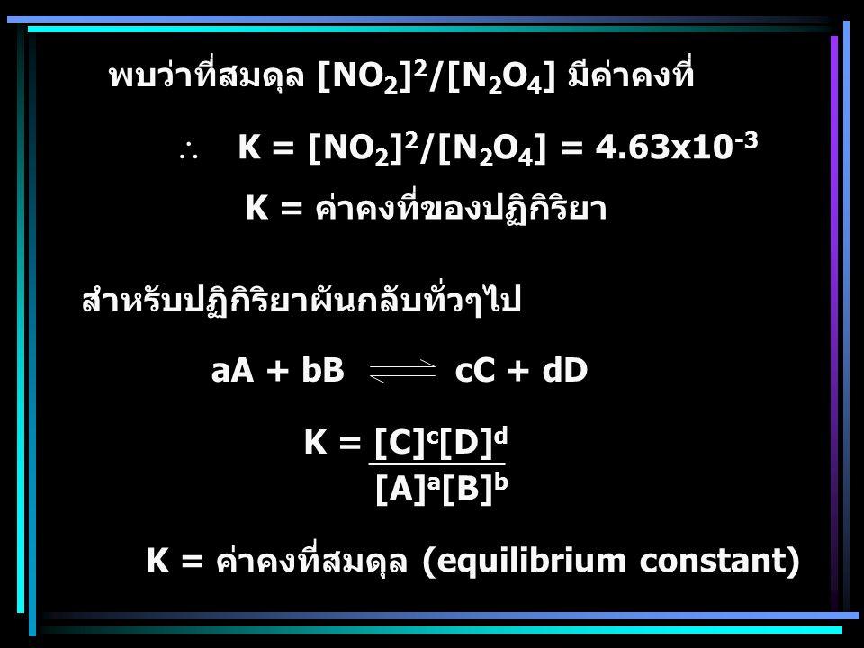 พบว่าที่สมดุล [NO2]2/[N2O4] มีค่าคงที่